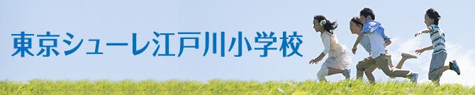 東京シューレ江戸川小学校