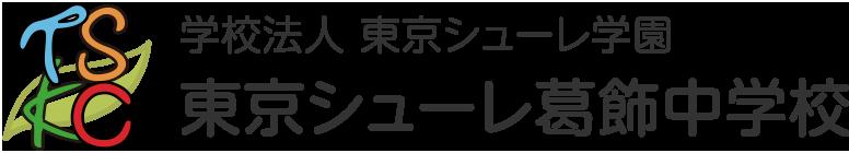学校法人 東京シューレ学園 東京シューレ葛飾中学校